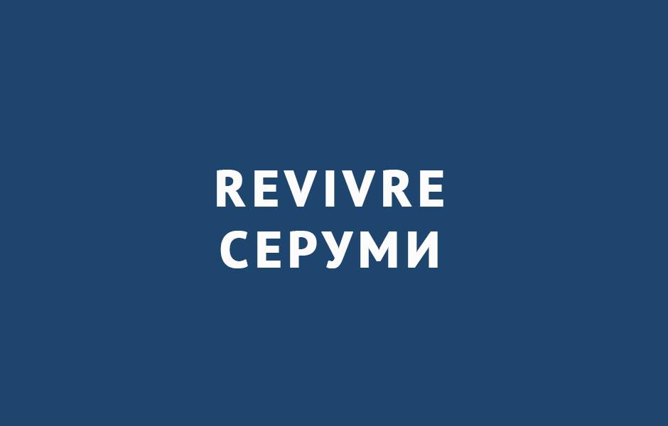 r-serumi